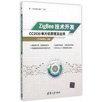 ZigBee技�g�_�l-CC2530�纹��C原理及��用