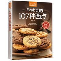 食在好吃12:一学就会的107种西点