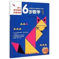 6岁数学-幼儿数学思维阶梯训练-2