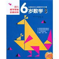 6岁数学-幼儿数学思维阶梯训练-3