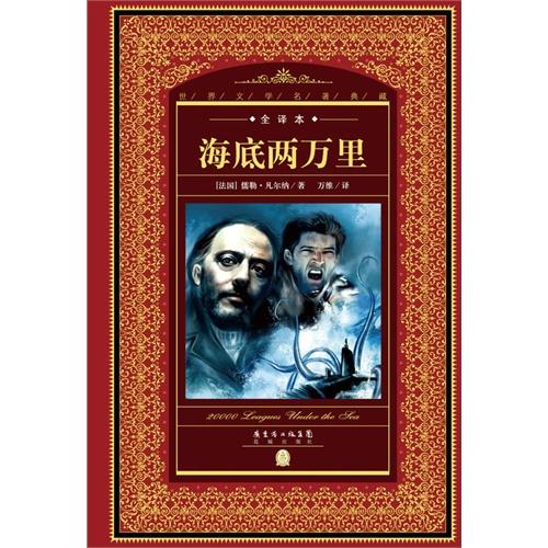 海底两万里-世界文学名著典藏-全译本