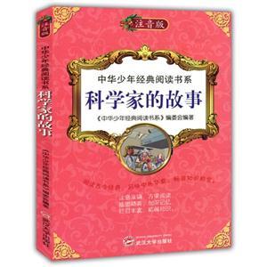 中华少年经典阅读书系:科学家的故事(双色注音版)