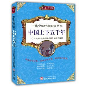 中华少年经典阅读书系:中国上下五千年(双色注音版)