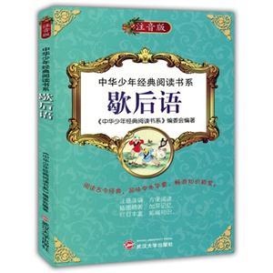 中华少年经典阅读书系:歇后语(双色注音版)
