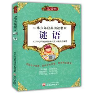 中华少年经典阅读书系:谜语(双色注音版)