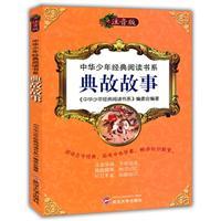中华少年经典阅读书系:典故故事(双色注音版)