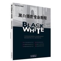 黑白摄影专业教程