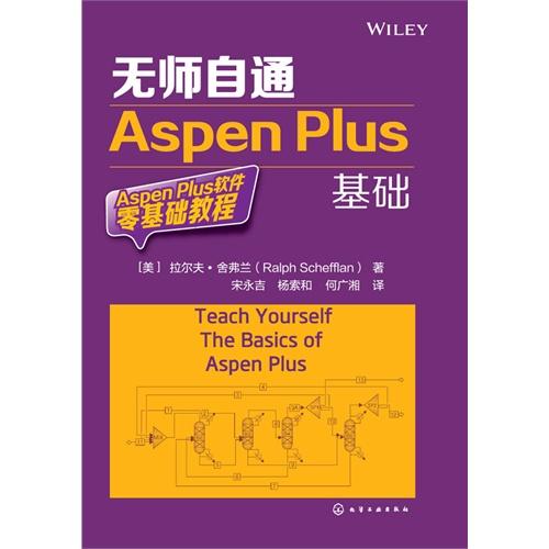 无师自通Aspen Plus基础