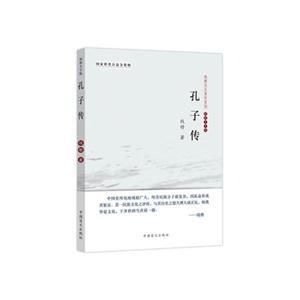 孔子傳-簡體大字版
