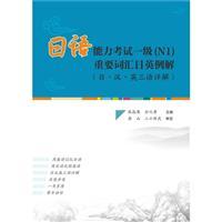 日语能力考试一级(N1)重要词汇日英例解-(日.汉.英三语详解)