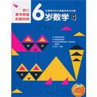 6岁数学-幼儿数学思维阶梯训练-4