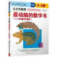 4-5岁-最动脑的数字书(1-150数字游戏)-公文式教育