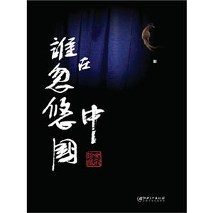 谁在忽悠中国-中国文物黑皮书-III