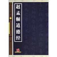 赵孟頫道德经-历代名家小楷大观-7