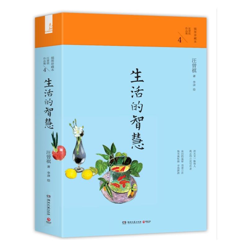 生活的智慧-汪曾祺作品集-4-插图珍藏本