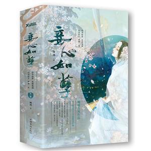 妾心如孽-(全2册)