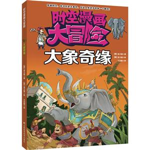 大象奇缘-时空漫画大冒险