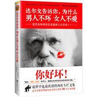 达尔文告诉你.为什么男人不坏 女人不爱-进化论如何决定你选择人生伴侣?