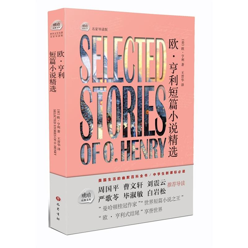 欧.亨利短篇小说精选-名家导读版