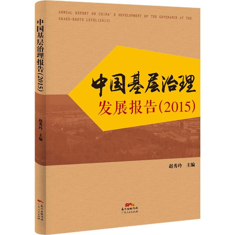 2015-中国基层治理发展报告