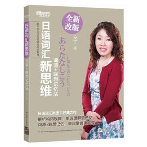 日语词汇新思维-词源+联想记忆法-全新改版