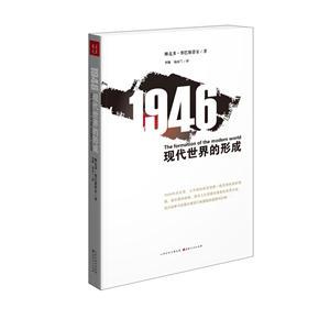 1946-现代世界的形成