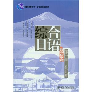 综合日语-第一册-修订版-(附赠光盘)