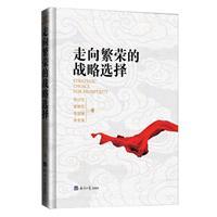 走向繁荣的选择_中国图书网中国农村走向繁荣的金融选择报价