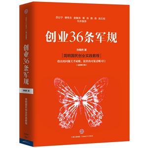 创业36条军规-(全新修订版)