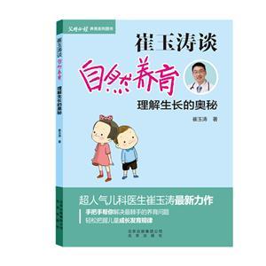 崔玉涛谈自然养育-理解生长的奥秘