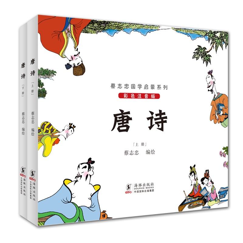 唐诗-(上.下册)-彩色注音版