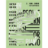 约翰.汤普森现代钢琴教程-2