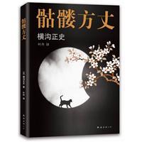 骷髅方丈/日本推理名家难得一见的传奇志怪小说