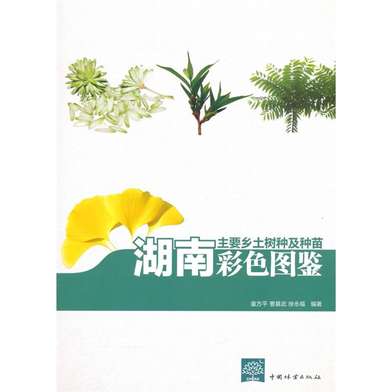 湖南主要乡土树种及种苗彩色图鉴