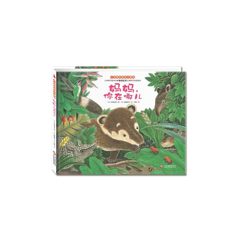 小浣熊的雨林大冒险--妈妈,你在哪儿(绘本)