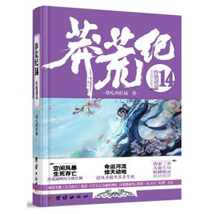 终极剑道-莽荒纪-14