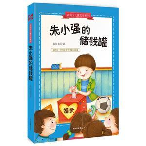 朱小强的储钱罐-适合3-6年级学生独立阅读