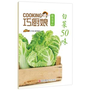 白菜50味-巧厨娘微食季-B07