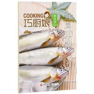 鲜鱼50味-巧厨娘微食季-B09