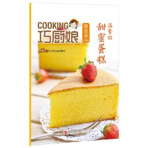 温馨的甜蜜蛋糕-巧厨娘微食季-C08