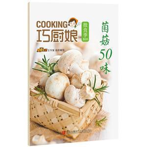 菌菇50味-巧厨娘微食季-B08
