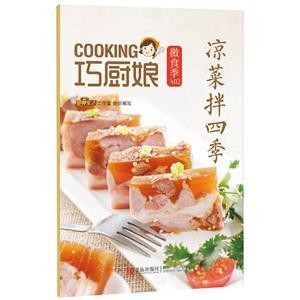 凉菜拌四季-巧厨娘微食季-A02