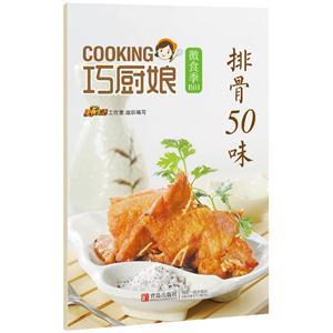排骨50味-巧厨娘微食季-B01