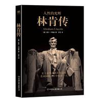 林肯传-人性的光辉