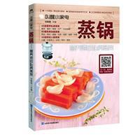蒸锅-营养师的私房蒸菜