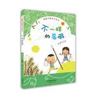 殷健灵暖心小童书:不一样的暑假