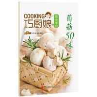 菌菇50味-巧�N娘微食季-B08