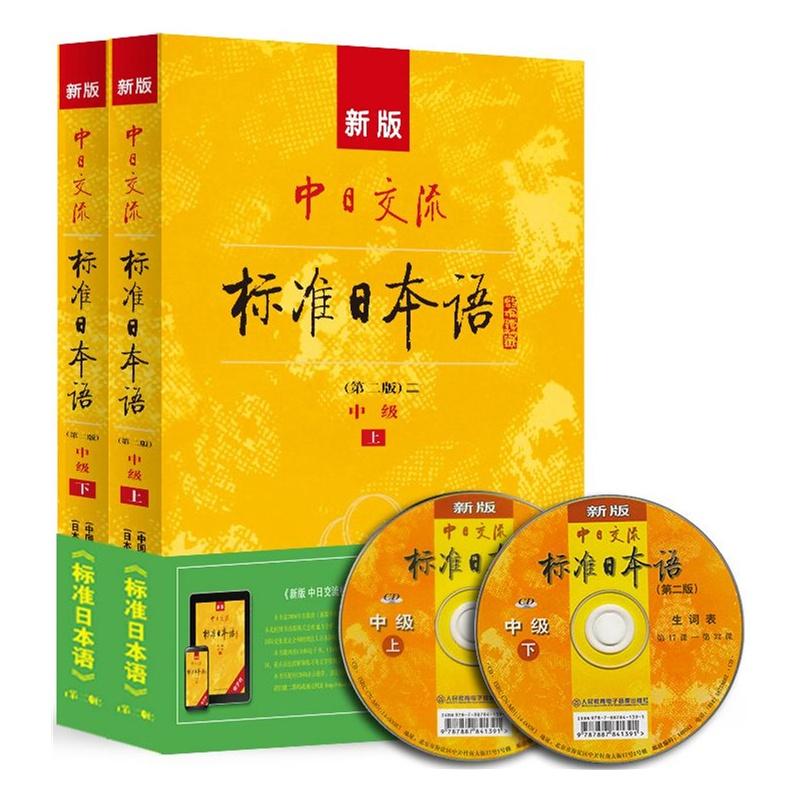 中日交流标准日本语-中级-(含上.下册及光盘两张)-新版-(第二版)