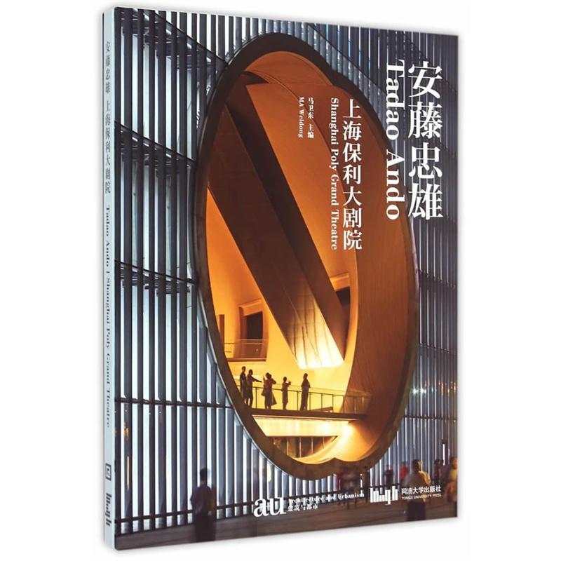 安藤忠雄-上海保利大剧院