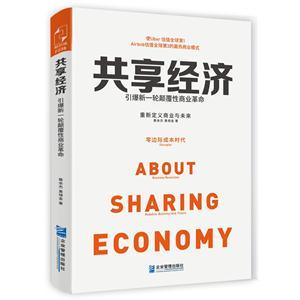 共享经济-引爆新一轮颠覆性商业革命